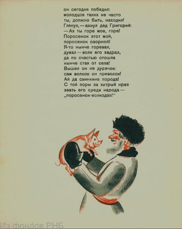 Остроумов Л.Е.  Поросенок волкодав : [Стихи для детей] / Л. Остроумов. - [Москва] : Гос. изд-во, 1927 (1-я Образцовая тип.). - 16 с. : красочн. ил.