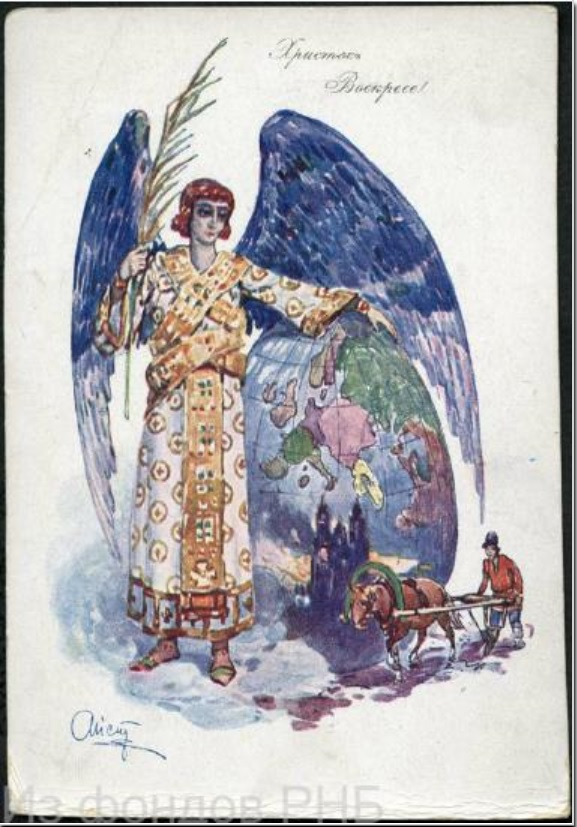 Апсит А. П. Христос воскресе! : почтовая карточка. - Москва : клиш. и печ. (Граф. Искусство), [1915 или 1916]. - 1 л. : цв. автотип.