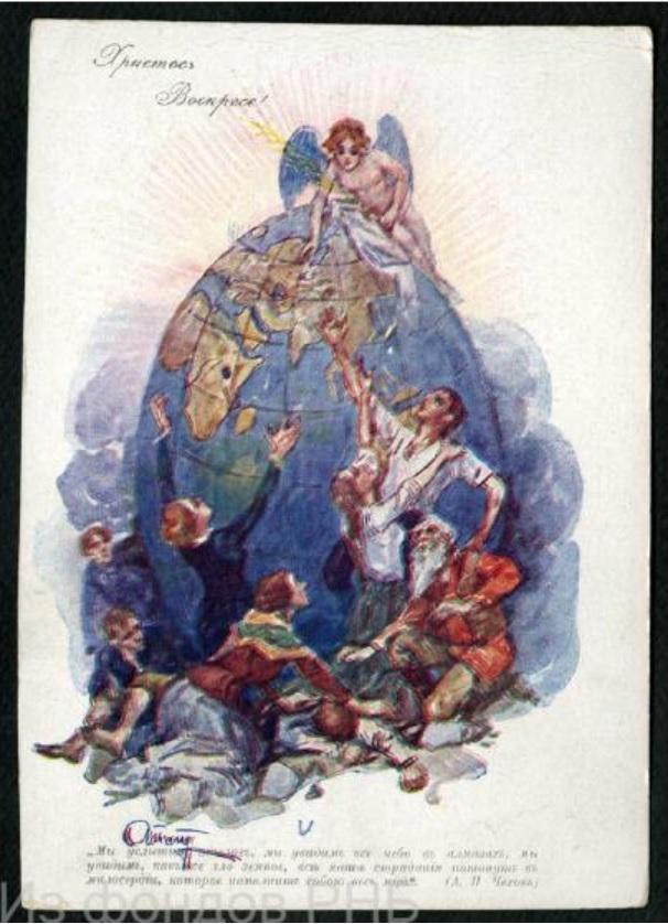 """Апсит А. П. Христос воскресе! : """"Мы услышим ангелов, мы увидим все небо в алмазах, мы увидим, как все зло земное, все наши страдания потонут в милосердии, которое наполнит собою весь мир"""". (А.П. Чехов) : почтовая карточка. - Москва : клиш. и печ. (Граф. Искусство), [1915 или 1916]. - 1 л. : цв. автотип."""