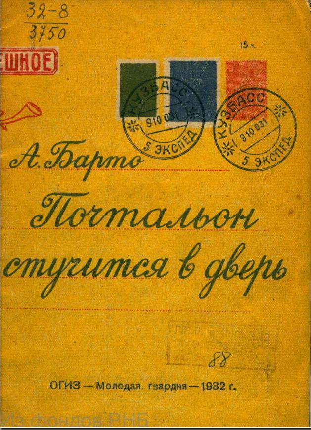 Барто А. Л. Почтальон стучится в дверь : [стихи для детей] / А. Барто. - [Москва] : Огиз - Мол. гвардия, 1932 (17-я типо-лит. УПП Огиза). - 15 с. : крас. ил.