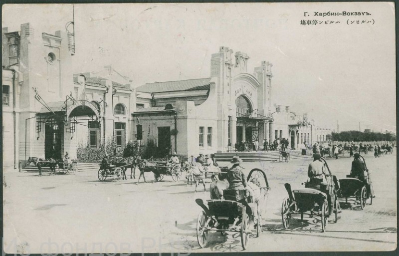Г. Харбин. Вокзал : почтовая карточка. - [Харбин?] : Taisho, [193-?]. - 1 л. : фототип.