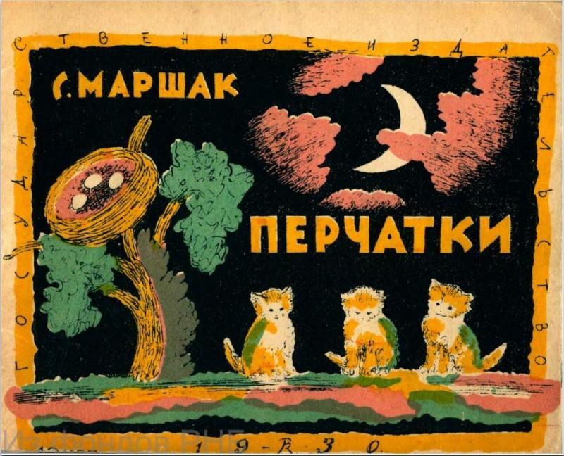 Маршак С. Я. Перчатки : [Стихи для детей] / С. Маршак. - [Москва] : Гос. изд-во, 1930. - [11] с. : красоч. ил.