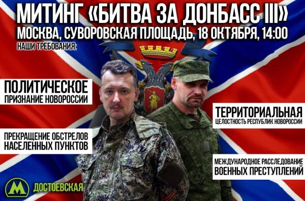 Битва за Донбасс III