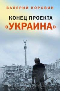 Валерий Коровин Конец проекта Украина