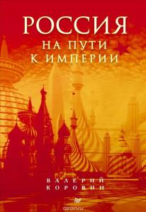 Россия на пути к Империи Валерий Коровин