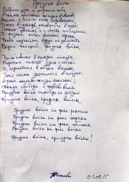 рукопись Призрак войны Наталья Макеева стихотворение 2015
