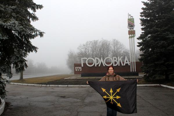 Наталья Макеева ЕСМ Горловка ДНР Донецк Донбасс Векторный лотос 2015