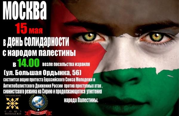 Нет сионистской агрессии! Анонс митинга ЕСМ