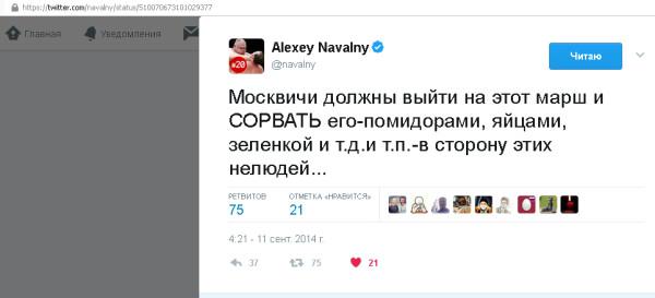 Алексей Навальный призвал народ к зелёнке
