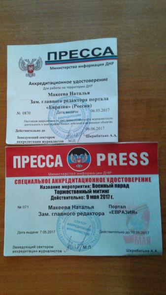Наталья Макеева 9 мая аккредитация ДНР Донецк