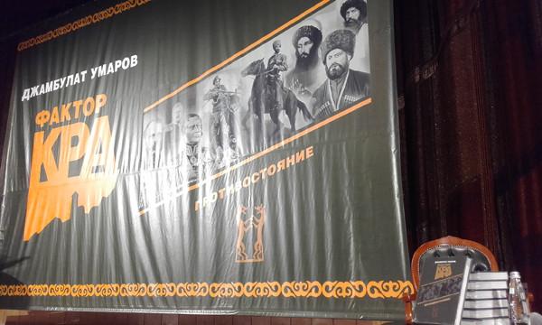 Фактор КРА Джамбулат Умаров