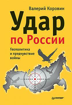 Вышла книга Валерия Коровина «Удар по России. Геополитика и предчувствие войны»