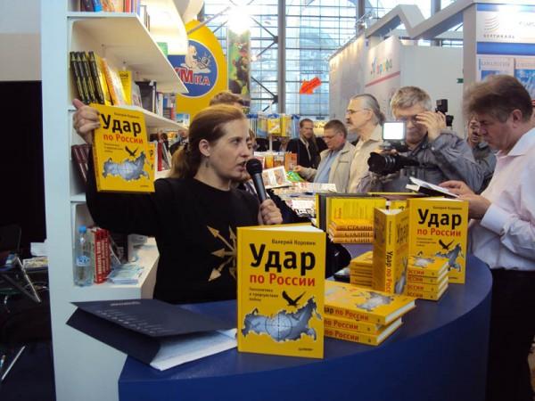 Презентация книги Валерия Коровина «Удар по России. Геополитика и предчувствие войны» на ВВЦ