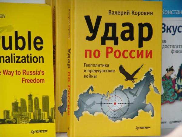 Директор Центра геополитических экспертиз, автор книги 'Удар по России. Геополитика и предчувствие войны' Валерий Коровин