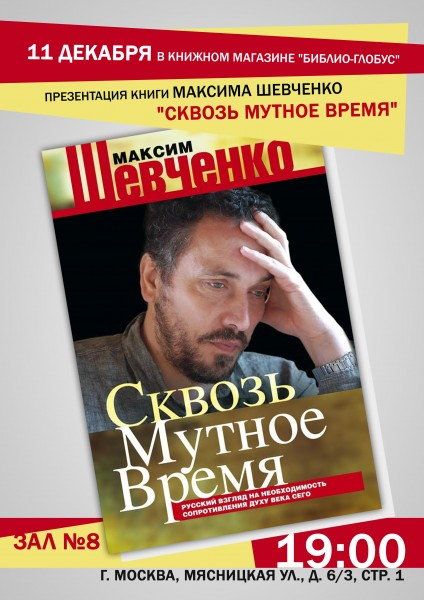 Максим Шевченко - Сквозь мутное время