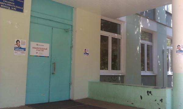 праймариз в Мосгордуму - 2014