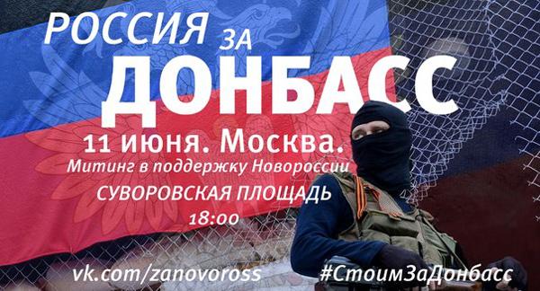 11 июня - митинг за Новороссию в Москве