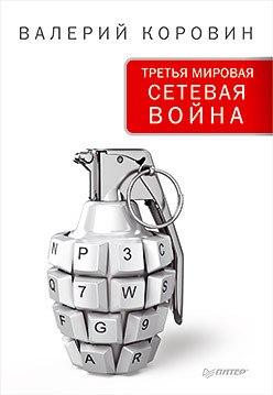 Валерий Коровин - Третья мировая сетевая война - издательство Питер