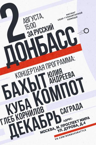 митинг-концерт За Донецкую Русь!