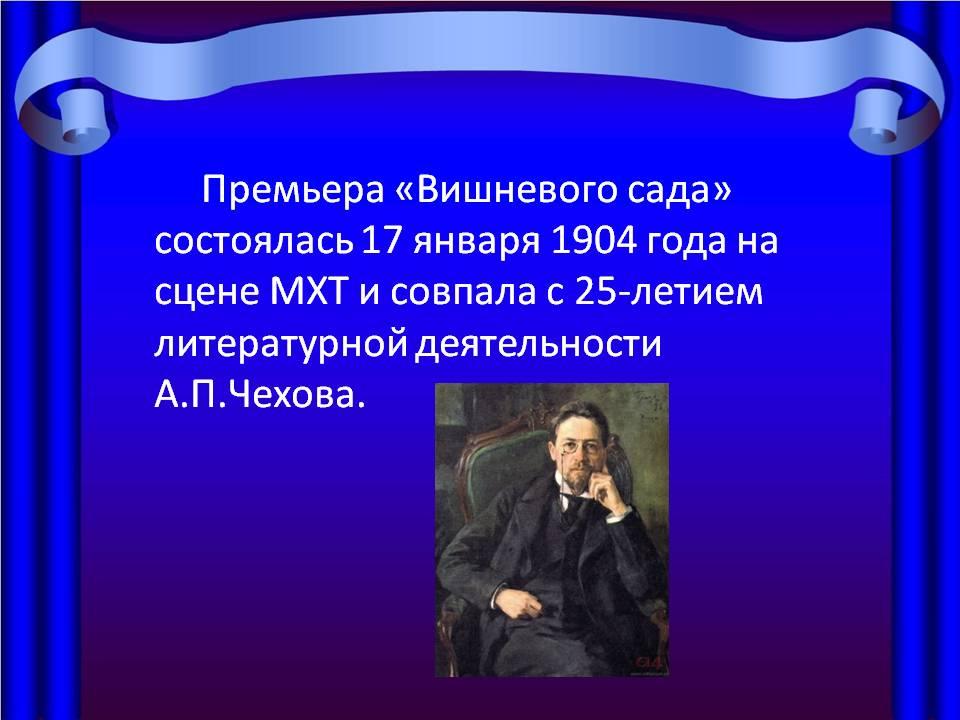 0008-008-Premera-Vishnevogo-sada-sostojalas-17-janvarja-1904-goda-na-stsene-MKHT