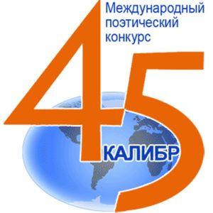 45_calibr_logo_1