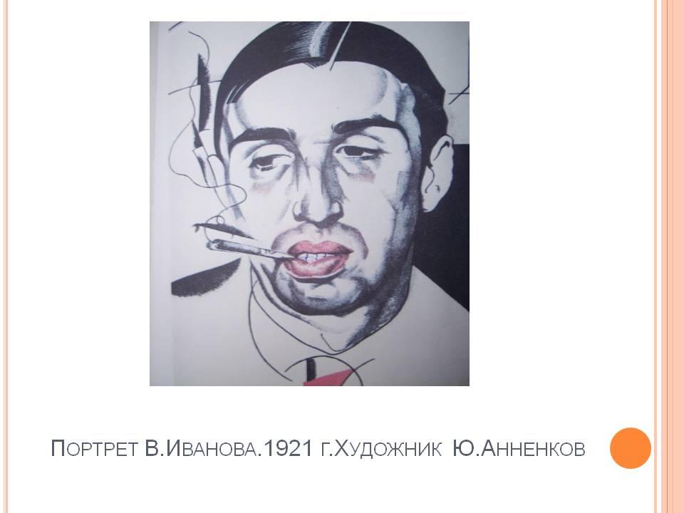 0005-005-Portret-V.Ivanova