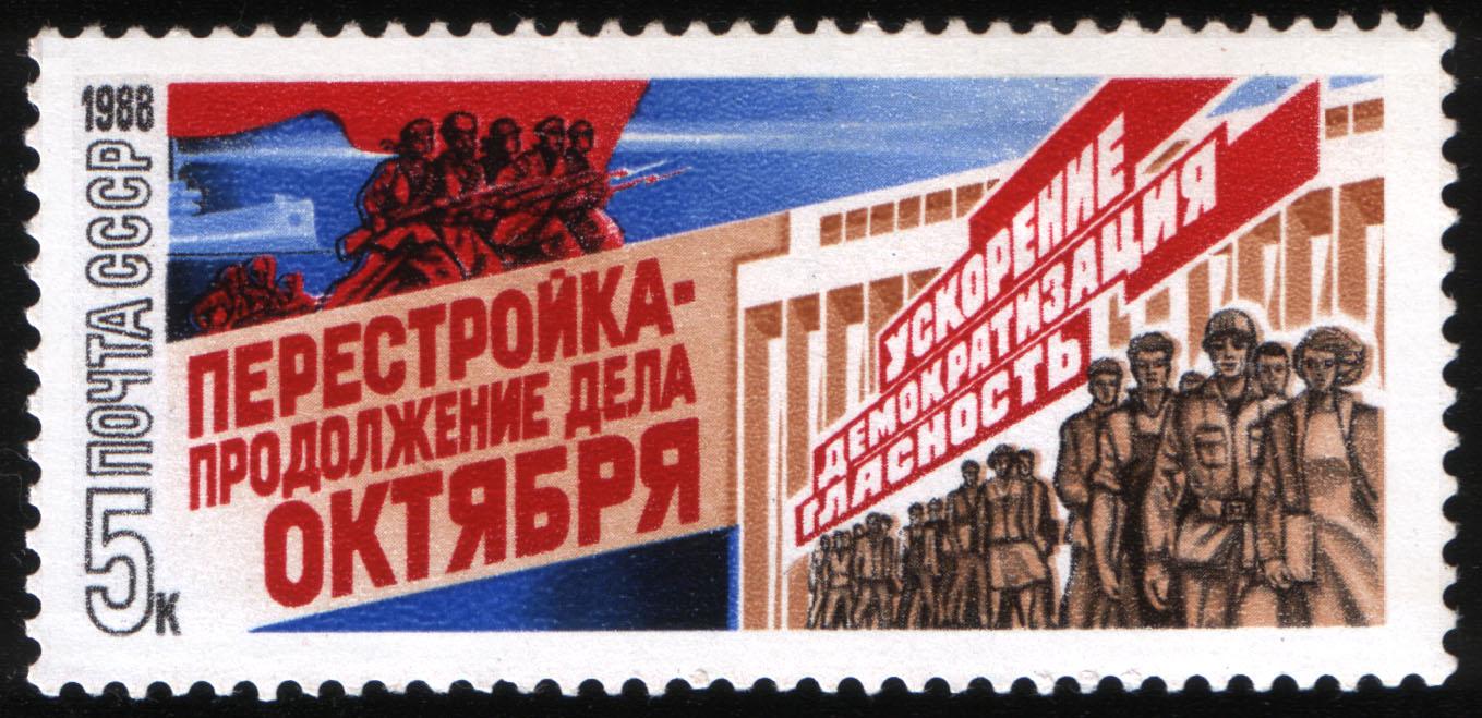 USSR_stamp_Perestroyka2_1988_5k
