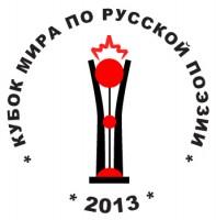 logocup_2013_197_200