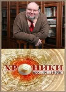 авторы передачи москов. хроники