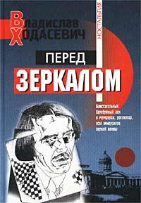 84661383_4514961_Vladislav_Hodasevich__Pered_zerkalom