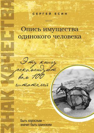 opis-imuschestva-odinokogo-cheloveka-87774