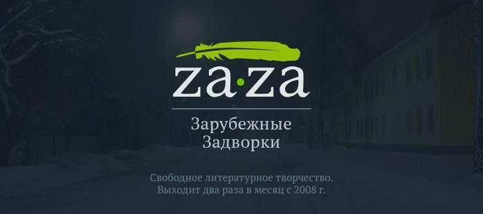 136432367_4514961_logo_zaza_ogimage