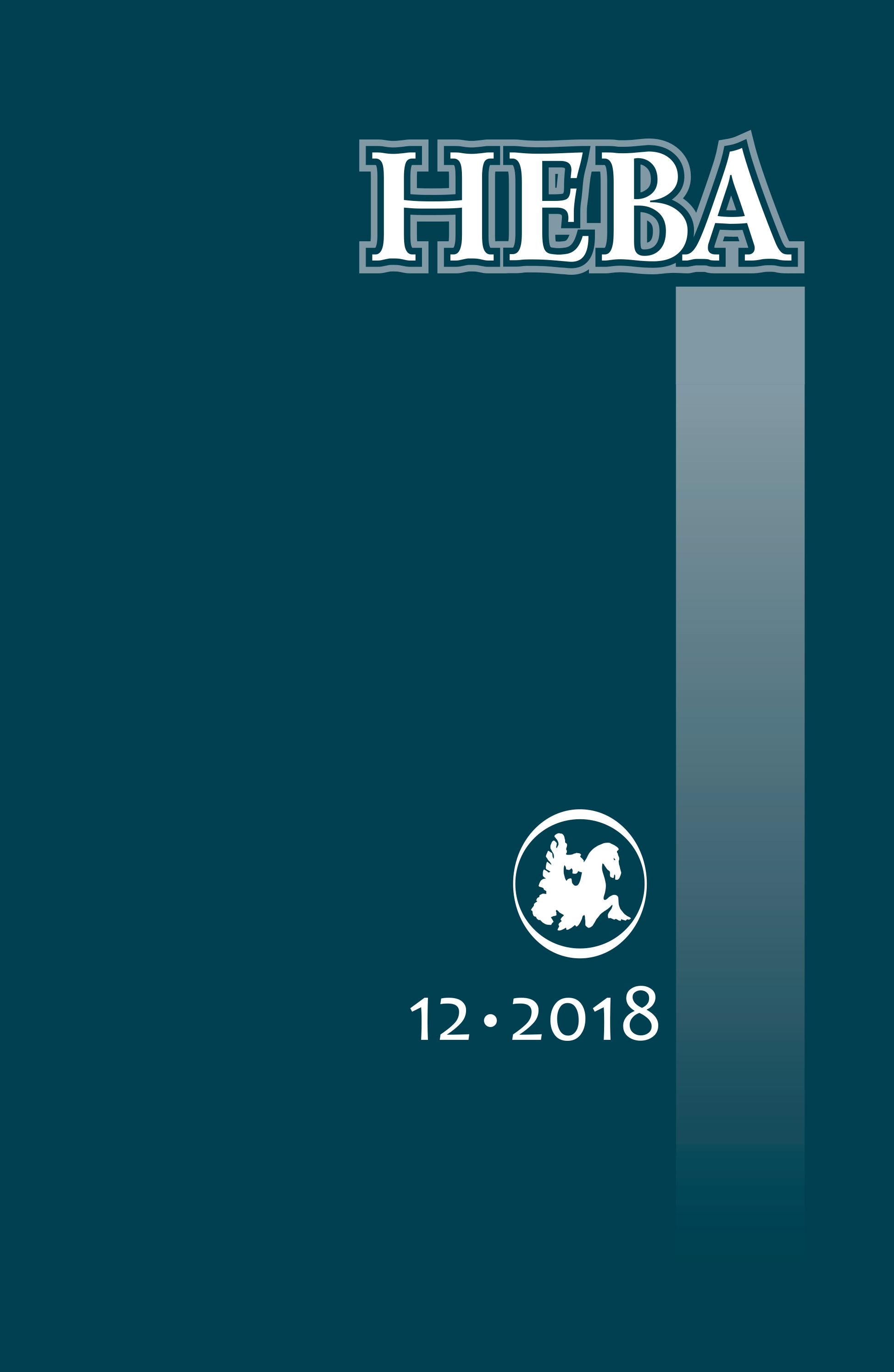 Cover_Neva_12_2018_colour
