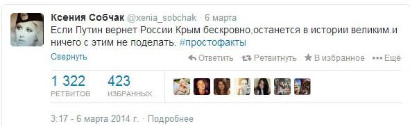 Собчак про Крым