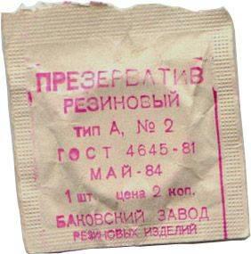 1255019368_kondom_003
