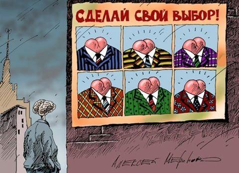 Картинки по запросу Карикатура чекист