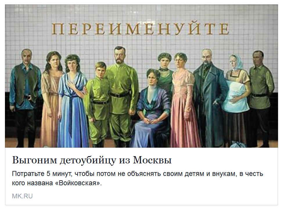 mk about voikov.jpg