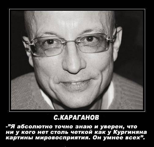 караганов