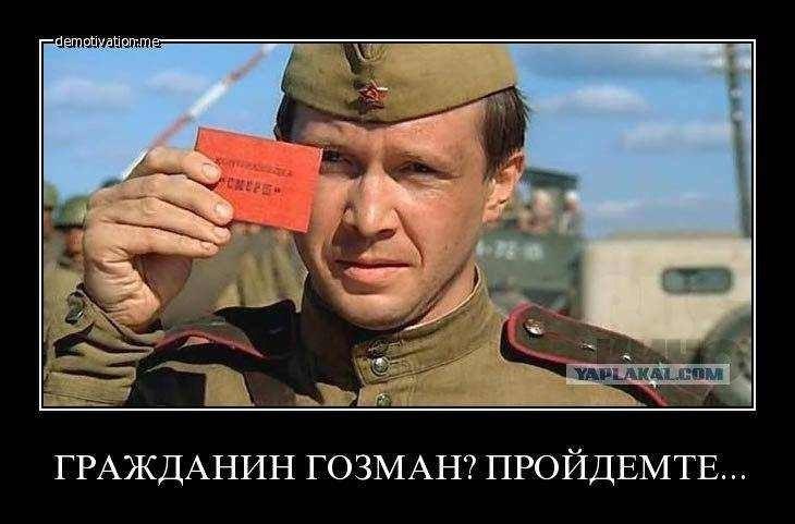 СМЕРШ Гозман
