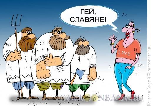 гейславяне