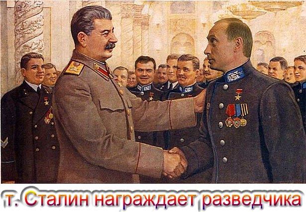 сталин награждает разведчика