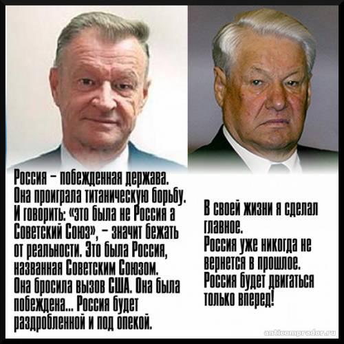 Тьма-Бже-Ельцин