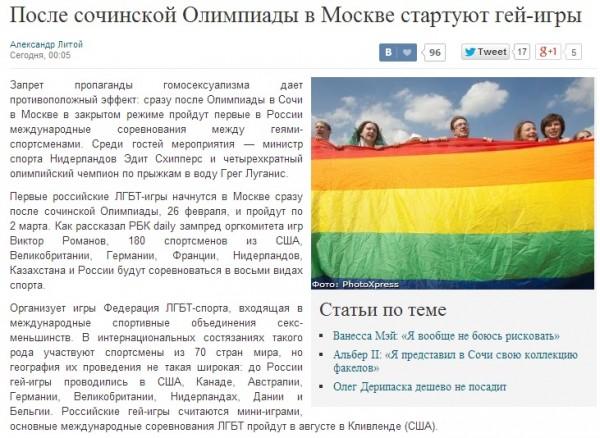 Прошка куршавельский гей