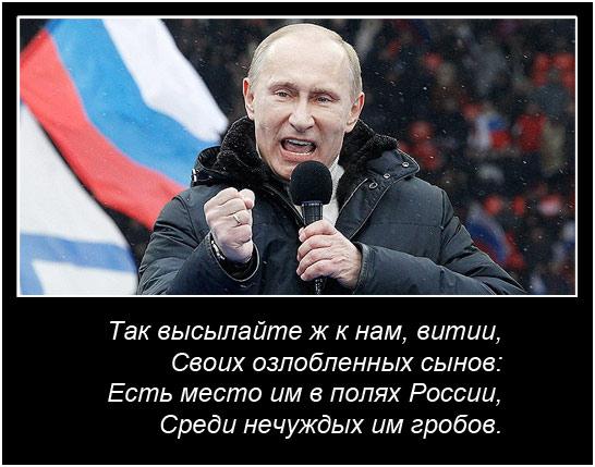 Путин митинг