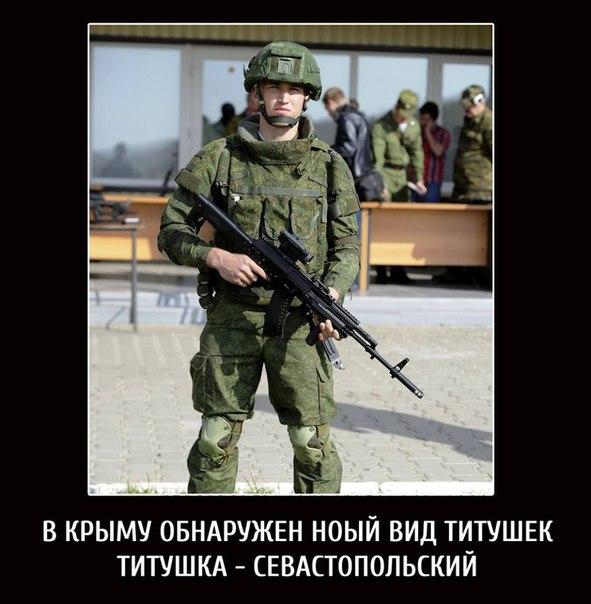 титушка севастопольский