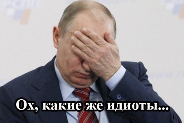путин - какие идиоты