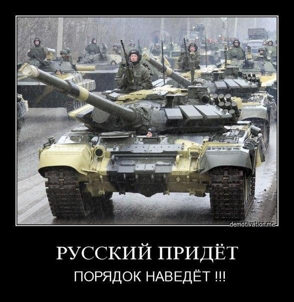 русский придет