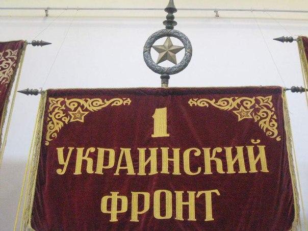 украинский фронт