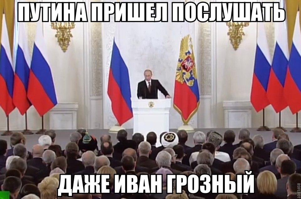 Путин И.Грозный