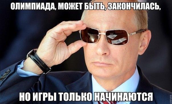 Путин - все только начинается